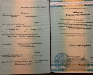 Дипломы и Сертификаты! Для мно_6da209da2ed8a07cec112f2f6613616c