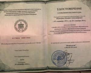 Дипломы и Сертификаты! Для мно_aaba643205c4e2aa94d9770be0bc9c67